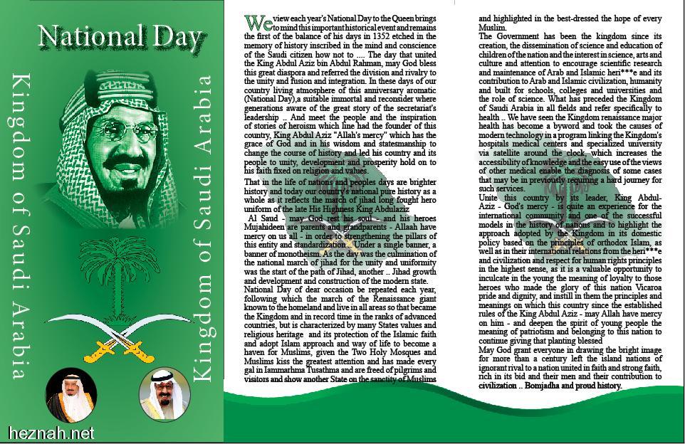 كل ما يخص اليوم الوطني للسعودية ...تجده هنا